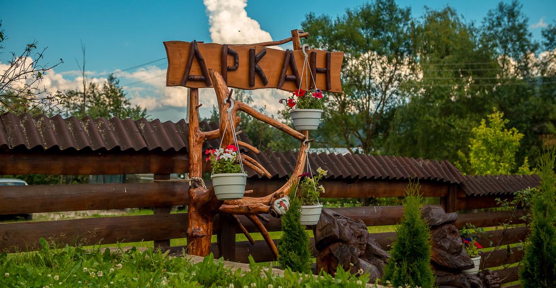 Відпочинковий комплекс «Аркан»