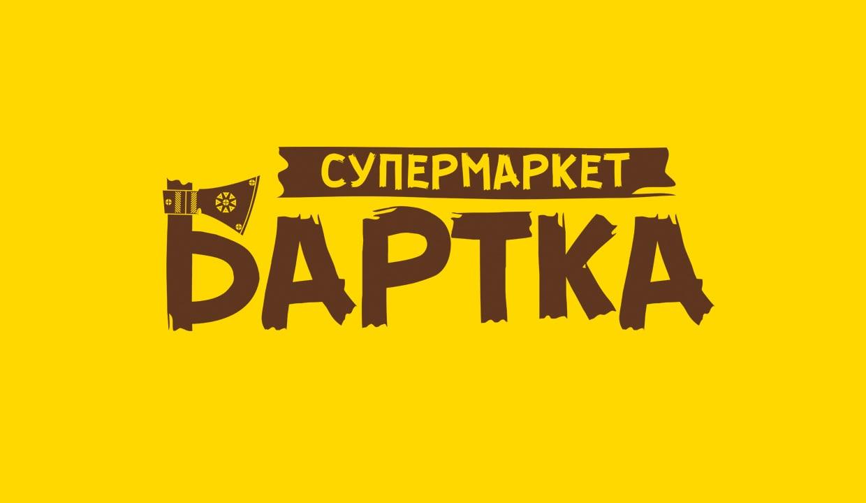Мережа супермаркетів Бартка
