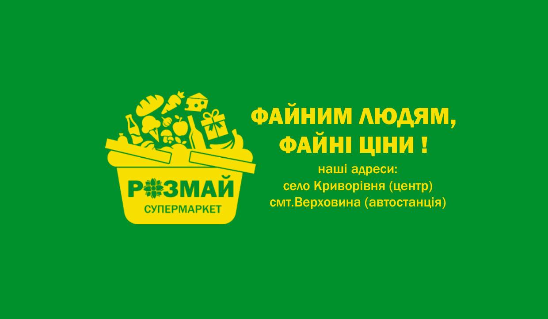Супермаркет «Розмай»
