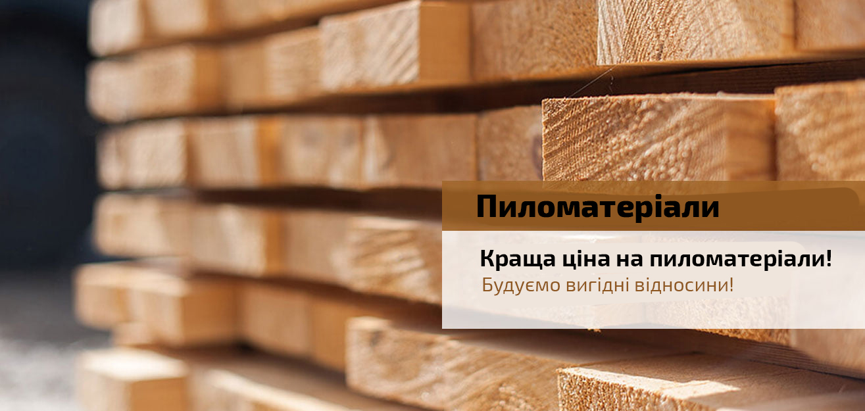 Пиломатеріали Івано-Франківськ