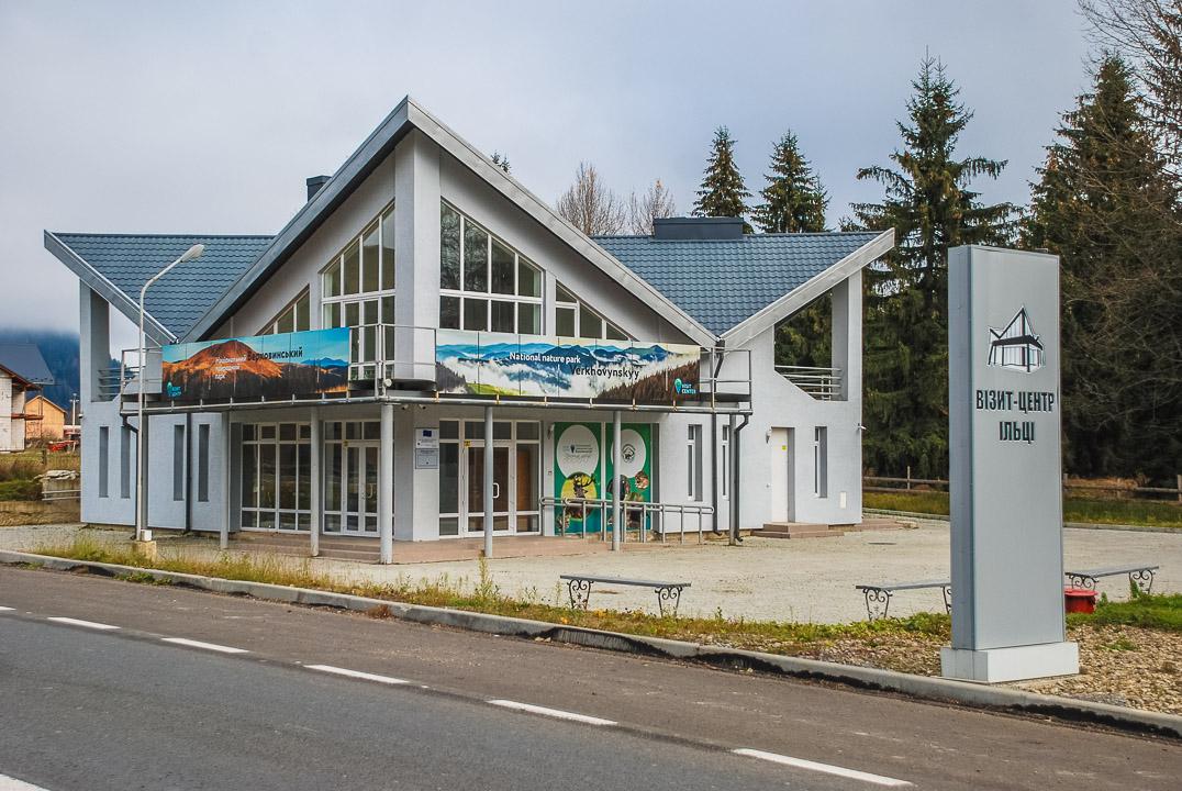 Візит-центр Ільці