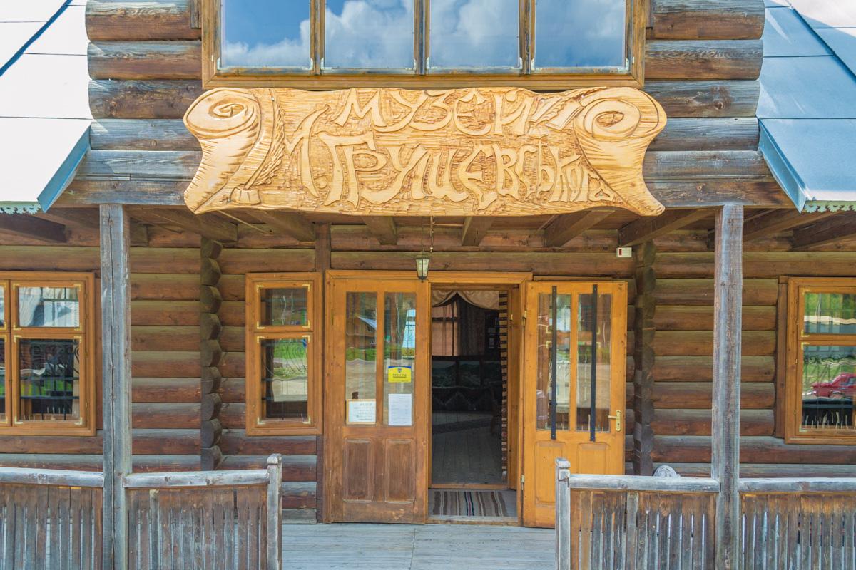 Музей-садиба Михайла Грушевського