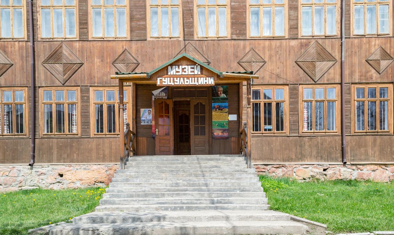 Музей Гуцульщини