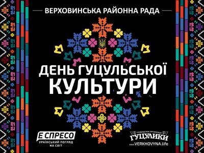 Уже цієї неділі у Львові відбудеться День Гуцульської культури