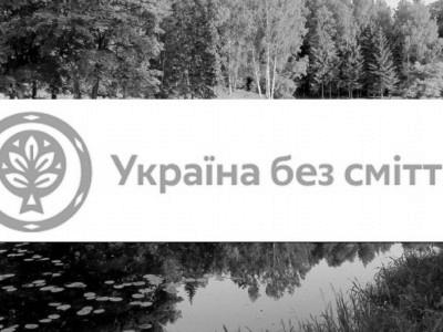 Громадська організація «Україна без сміття» завітає до Верховини