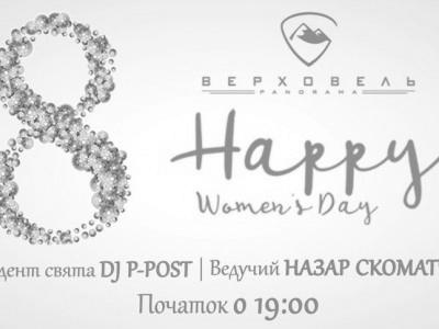 Святкуй Міжнародний жіночий день у Верховелі