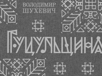 Презентація книги Володимира Шухевича «Гуцульщина»