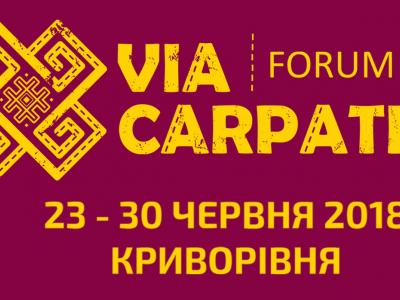 7 причин поїхати на Перший міжнародний форум Східної та Центральної Європи Via Carpatia