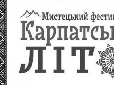 """МИСТЕЦЬКИЙ ФЕСТИВАЛЬ """"КАРПАТСЬКЕ ЛІТО"""""""