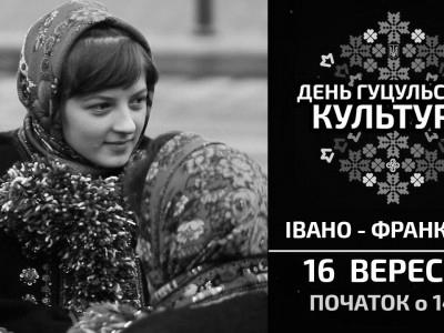 День гуцульської культури у Івано-Франківську