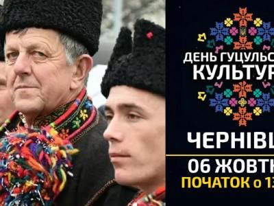 День гуцульської культури у Чернівцях