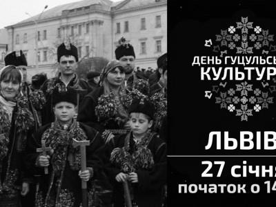 День гуцульської культури у Львові - 2019