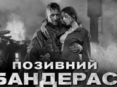 """Презентація фільму """"Позивний Бандерас"""""""