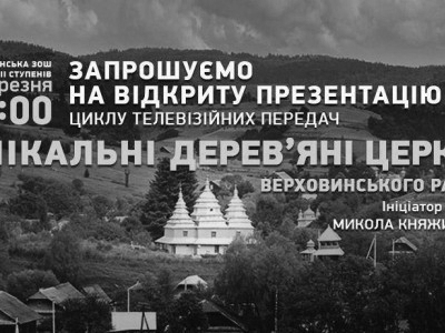"""Запрошуємо на відкриту презентацію: """"Унікальні дерев'яні церкви Верховинського району"""""""