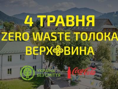 Zero Waste Толока у Гуцульській столиці - Верховина