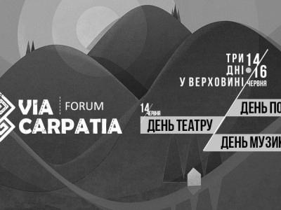 VIA CARPATIA 2019 | ВІА КАРПАТІЯ 2019