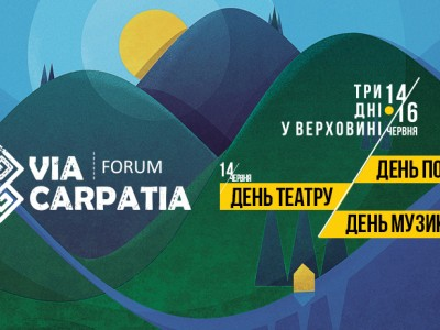VIA CARPATIA 2019 | ВІА КАРПАТІЯ 2019