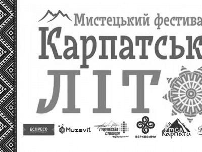 """IIІ Міжнародний мистецький фестиваль """"Карпатське літо"""""""