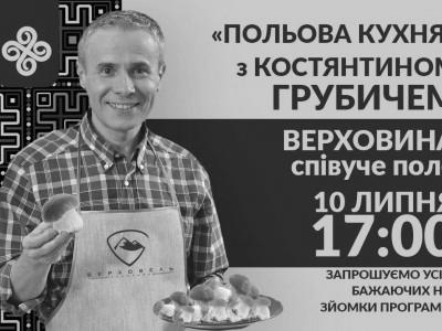 «Польова кухня» з Костянтином Грубичем
