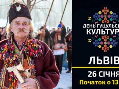 День гуцульської культури у Львові - 2020