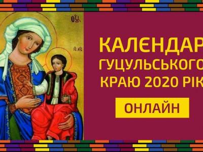 Церковний календар 2020 | Гуцульський календар 2020 | Онлайн