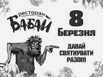 Спробуй ВЕСНУ на СМАК — Ресторан «Бабай»