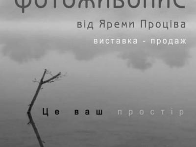 Фотоживопис від Яреми Проціва (виставка - продаж)