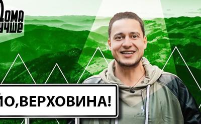 Ведучий тревел-шоу «Орел і Решка» Євген Синельніков - сказав Верховині «ЙО»
