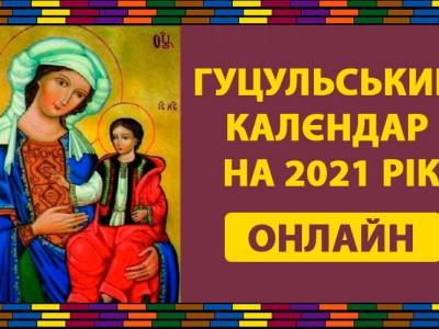 Церковний календар 2021 | Гуцульський календар 2021 | Онлайн