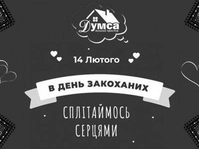 Святкуй День закоханих у вільному просторі «Думка»