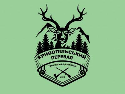 Громадська організація «Кривопільський перевал»