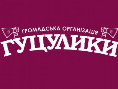 Громадська організація «Гуцулики»