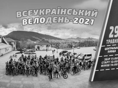 Всеукраїнський велодень - 2021