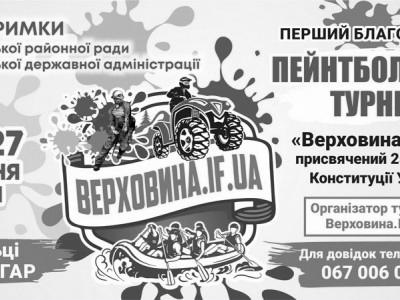 Перший благодійний пейнтбольний турнір «Верховина-2021» присвячений 25-річниці Конституції України