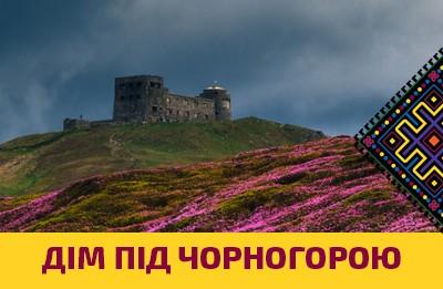 Дім під Чорногорою