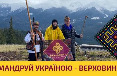 Дмитро Комаров сказав Верховині «ЙО» | Сюжет з Верховини про гуцульську БРИНЗУ
