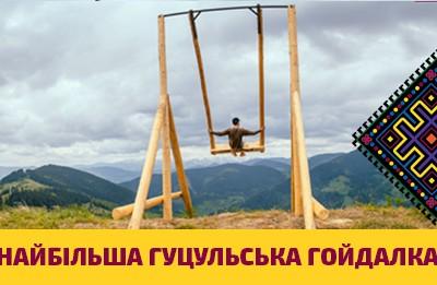 ШОК-НОВИНА! У Верховині встановили 5 метрову ГОЙДАЛКУ з краєвидом на Чорногору