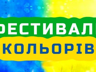 Фестиваль кольорів у Верховині