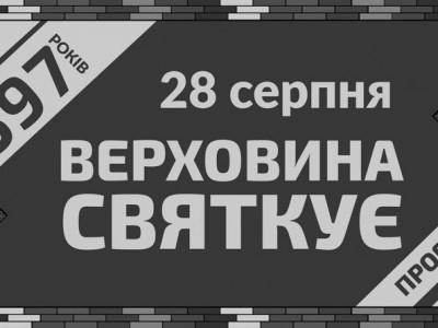 День селища Верховина 2021: ПРОГРАМА СВЯТА
