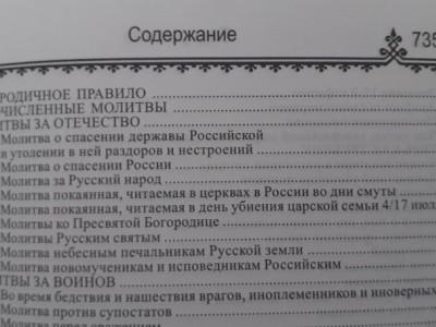 """При храмах УПЦ МП продають надруковані в Почаєві книжки з молитвами """"за Росію"""" і російських солдат"""