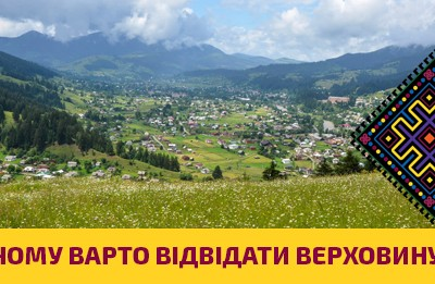 Чому тобі варто відправитися в Верховину, якщо плануєш подорож в Карпати?